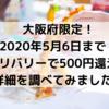 大阪府限定!5月6日まで!デリバリーで500円還元の詳細!どのデリバリーがお得?