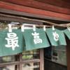 JR鉄道最高地点にあるレストラン最高地点では、神社にお参りしたりそばを食べるという奇跡の組み合わせが楽しめる