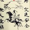 【聖徳太子】厩で生まれ、馬子と物部氏を滅ぼし、黒駒と天翔ける