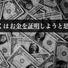 第1話 ぼくはお金を証明しようと思う。