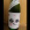 <90-91>【日本酒】北の珍客②&③  諸事情で名前掲載はありません