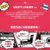 【好きな漫画を推していけ!】WEBマンガ総選挙2018 開催中!【8月6日まで!】