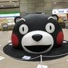 GO!GO!キスマイクマモトオオイタの旅〜前夜祭〜
