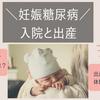 【妊娠糖尿病】入院日数や食事は?出産までの血糖値とインスリン|体験談
