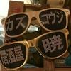【移転後】コウジ有沢&中島吉謙がおもてなし。池袋の「暁」