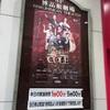 『レッド・ホット・アンド・コール』2019.3.9.13:00@博品館劇場