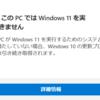 Windows 11 がとても気になる