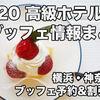 横浜・神奈川:2020 高級ホテルのストロベリーブッフェ・苺フェア割引予約情報まとめ