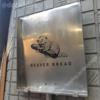 【馬喰横山】BEAVER BREAD(ビーバーブレッド)
