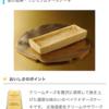 モンテール「金の延棒・プレミアムチーズケーキ」が美味しすぎて感動。