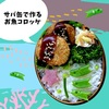 サバ缶で作るお魚コロッケの作り方