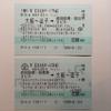 成田エクスプレスに安く乗るならN'EX往復切符!!