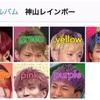 ①神山智洋くんの髪型アンケート集計結果