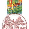 【風景印】長浜郵便局(2020.2.22押印)