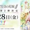 「白猫テニス」とアニメ「五等分の花嫁」コラボイベント第2弾が開催決定。Blu-ray全巻セットなどが当たるTwitterキャンペーンも