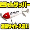 【バスポンド】プロップベイトとブレードが付いたルアー「25thザッパー」通販サイト入荷!
