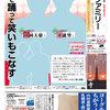 歌って踊って笑いもこなす 重岡大毅さんと小瀧望さんが表紙! 読売ファミリー12月6日号のご紹介