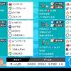 【剣盾シングルS5使用構築】初手ジャンケン構築【最高23位最終118位】