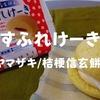 【スイーツ】2018年購入!ヤマザキ「桔梗信玄餅風すふれけーき」食べ応えあったぞ