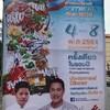アメージングなパタヤシーフードフェスティバルがこの週末に開催