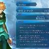 【Fate/EXTELLA LINK】新たにアーチャー『ロビンフッド』の参戦が決定!