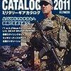 ミリタリーギアカタログ2011