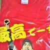 今日のカープグッズ:「安部ちゃんのサヨナラホームランTシャツと覇気Tシャツ」