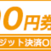 98.3%でVJAギフト券換金◎2017年2月8日新宿にて