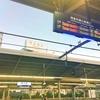 【50%オフ】JR西日本株主優待券を利用して福岡から金沢まで電車旅