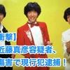 【衝撃】 近藤真彦容疑者、傷害で現行犯逮捕!!