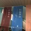 江蘇省美術館<行远及众-中国水印木刻版画文献展>