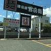 9/2うどんツアーin北九州