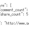 【仕様変更】ブログのFacebookシェアボタンのカウント数が取得出来ない