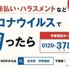 【京都】労働組合に加入して交渉したら、一発で賃金カットが撤回された件 京都労働相談センター相談員 森下宇太郎 #職場の悩み全労連が聞きます