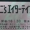 「関ジャニ'sエイターテインメント」セトリ・日程・グッズ情報まとめ!ファイナルで重大発表あり!?