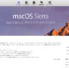 macOS Sierra無料アプデリリースも、戦力外通告。。。