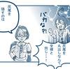 青の祓魔師のメフィストのしっぽ