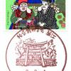 【風景印】狛江岩戸南郵便局(2020.9.1押印、初日印)