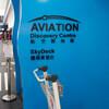 多動の香港(9) 香港国際空港の展望デッキ(Sky Deck)