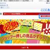 【Note】配信停止リンクの見つけづらいメールマガジン