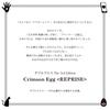 「Crimson Egg <REPRISE>」 その1