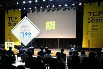 TSUTAYA CREATORS' PROGRAM FILM 2020に行ってきました!-CCCの日常