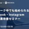 セミナーレポート:『テレワーク中でも始められる!Facebook・Instagram広告効果改善セミナー』