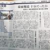 「豪雨報道 十分だったか」(朝日新聞より)
