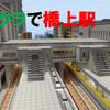 マイクラで橋上駅を作る [Minecraft #88]