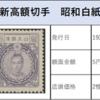 【高価買取】新高額切手 昭和白紙とは?
