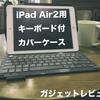 iPad Air2用のキーボード付ケースを購入し、旅先でガッツリ使ってみたのでレビューしてみる