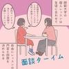 30代女子が台湾の語学学校に通ってみたマンガ (7) :個人レッスン受講の感想