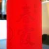 春霞 限定直汲み生 純米赤ラベル