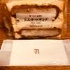 【セブンイレブン】のとんかつサンドが「ちょい焼き」で驚く美味さ!?